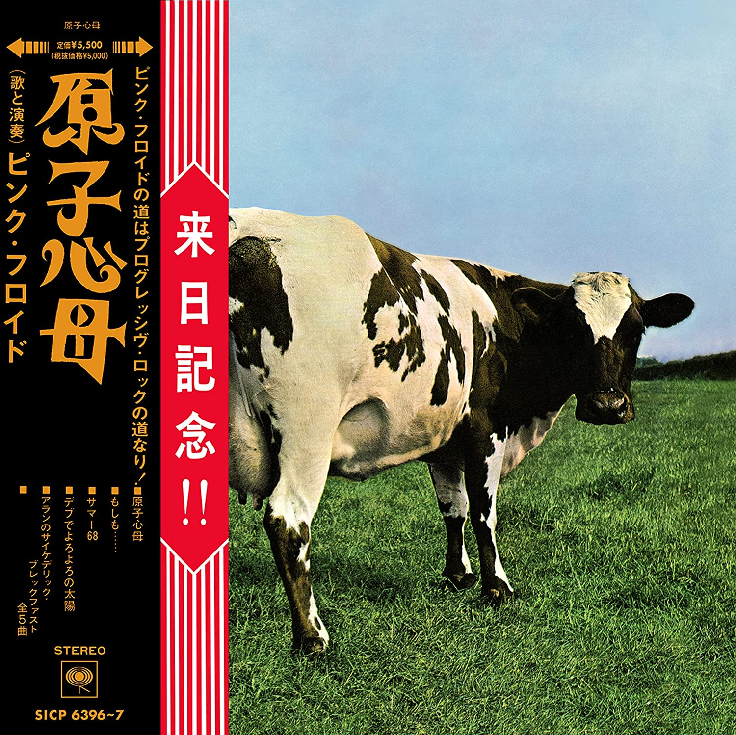 Pink Floyd / Atom Heart Mother Japanese exclusive CD+blu-ray